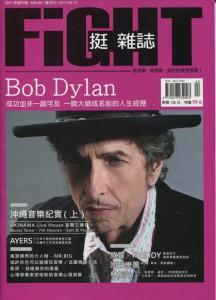Ayers吉他接受挺音樂誌專訪