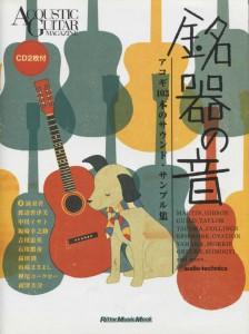 舉世矚目!高品質及高演奏水準的越南製手工吉他!