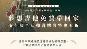 2018 Ayers 客製琴10週年鑲嵌活動