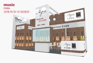 2018 Music China 上海樂器展 Ayers 參展全紀錄