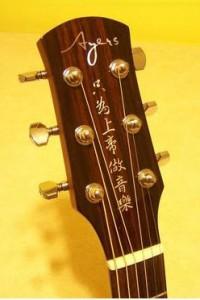 "Ayers ""O' Sole Mio"" custom guitar"