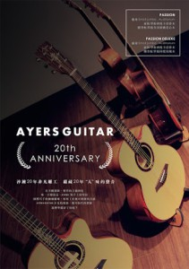 AYERS吉他海報(中文無價格)100DPI
